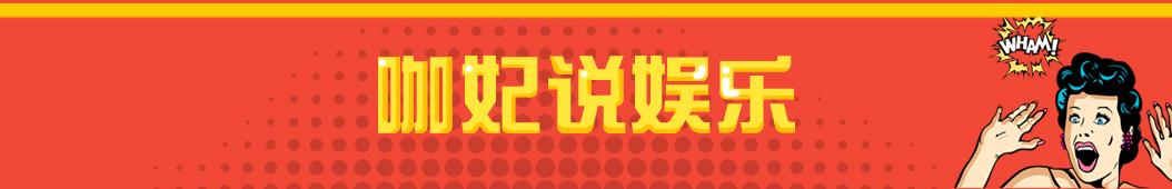 咖妃说娱乐 banner
