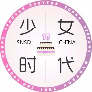 少女时代中文首站SNSDCHINA