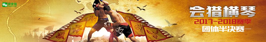精武门MMA banner
