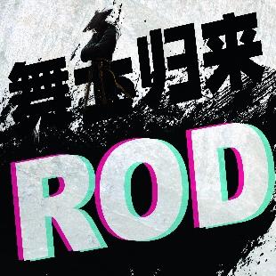 ROD舞士归来