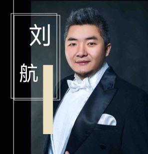 刘航沈阳音乐学院
