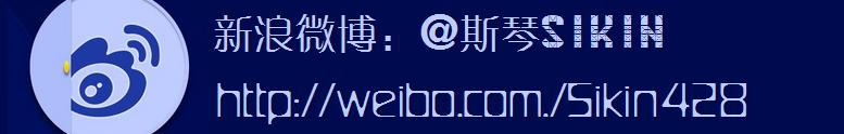 斯琴Sikin banner
