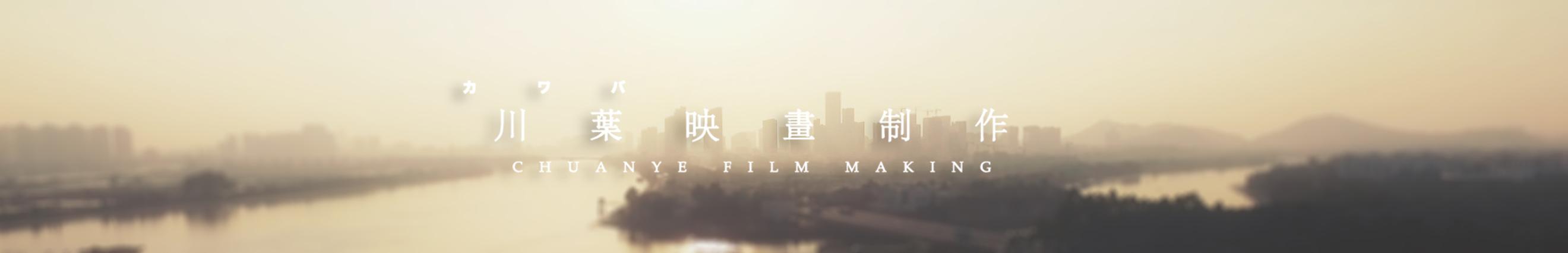 川葉映画 banner