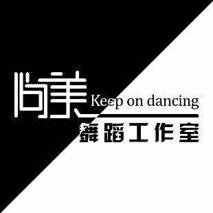 天津尚美舞蹈培训中心