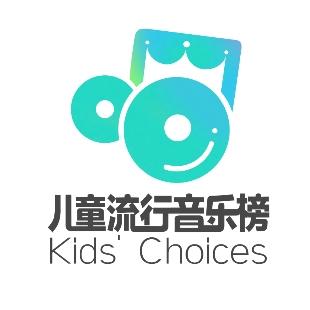 儿童流行音乐榜