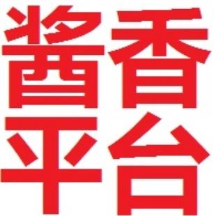 贵州仁怀茅台镇酒业推广平台