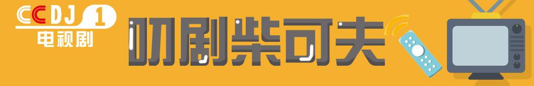叨剧柴可夫 banner