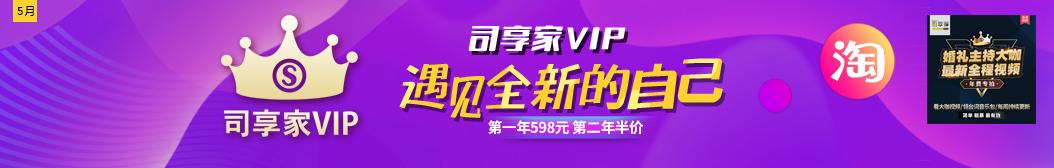 司享家婚礼视频 banner