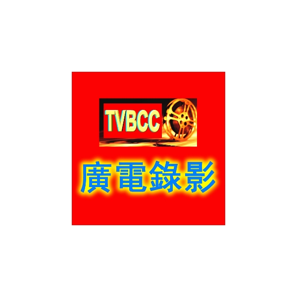 广电录影传媒电视台
