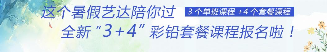 艺达 banner