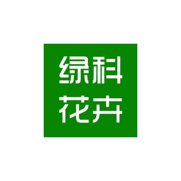 绿科花卉TV