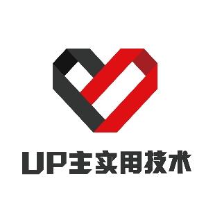 UP主实用技术