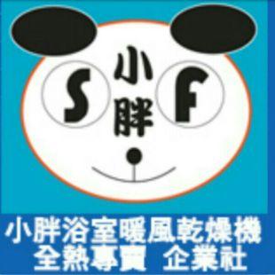台湾小胖团队通风改善