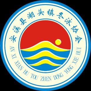 湖头冬泳协会