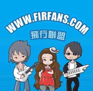 FIRFANS影音组
