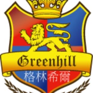 格林希尔幼儿园