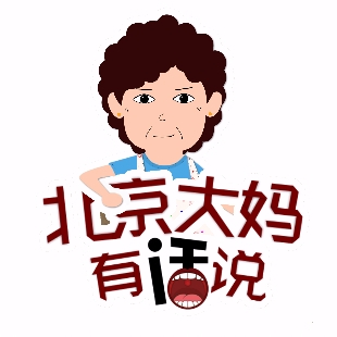 北京大妈有话说