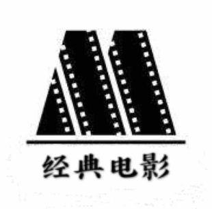 经典香港电影小号