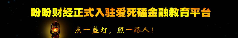 盼盼财经专区 banner