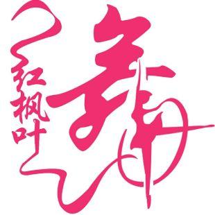 红枫叶舞校
