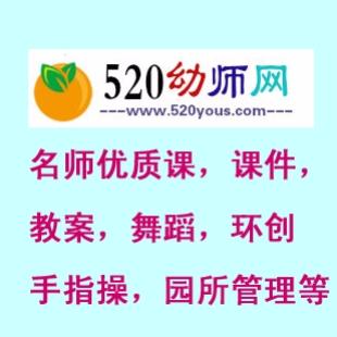 幼教资源Q810493079
