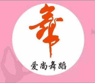 清远爱尚国际舞蹈培训中心