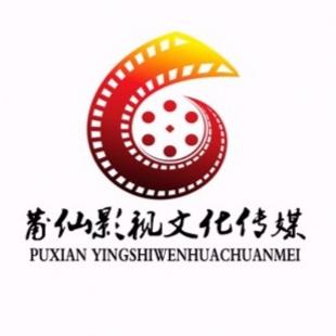 莆仙影视文化传媒