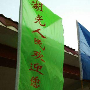 湖光人文史迹