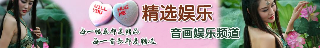 精选娱乐 banner