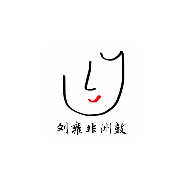 刘雍-非洲鼓