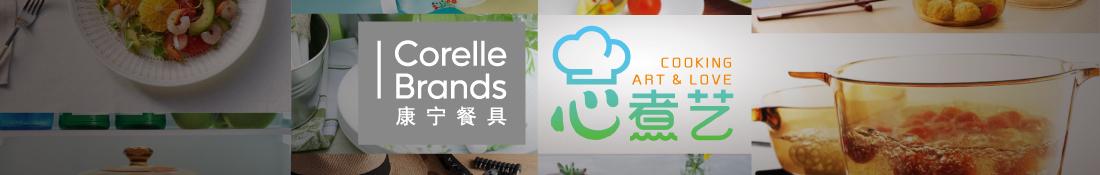 心煮艺的厨房CookingArt banner