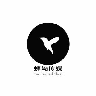蜂鸟文化传媒有限公司