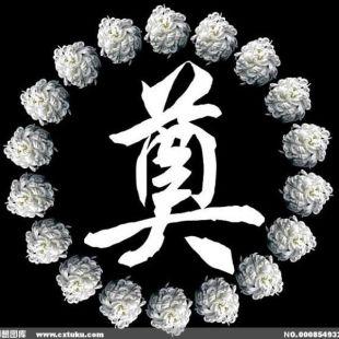 湘乡丧葬文化