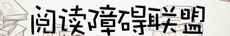 阅读障碍联盟 banner
