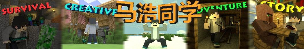 马浩同学 banner