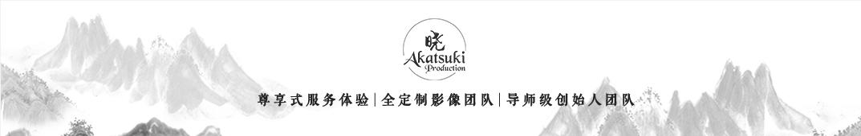 晓婚礼电影 banner