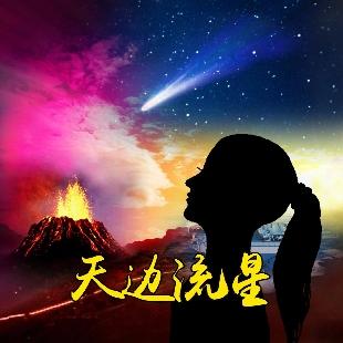 天边流星0808