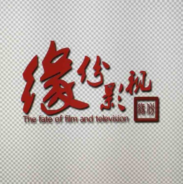 台州缘分影视机构