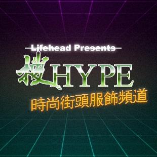 搜hype
