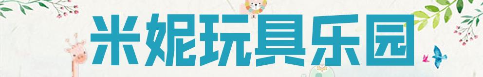 米妮玩具乐园 banner