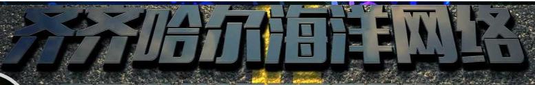 齐齐哈尔海洋影音娱乐 banner