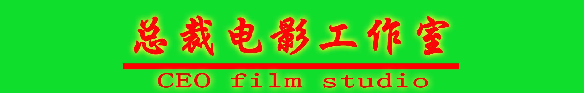 萧洒十一郎 banner
