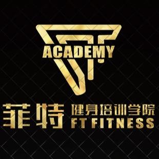 菲特健身培训学院-哈尔滨