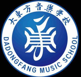 大东方音乐学校