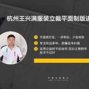 王兴满特级立裁进修中心