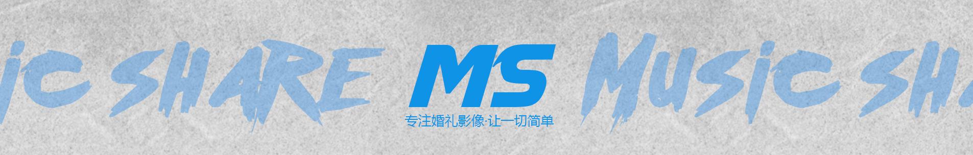 MS分享 banner