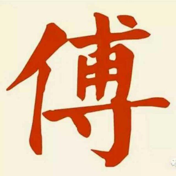 傅王万万岁