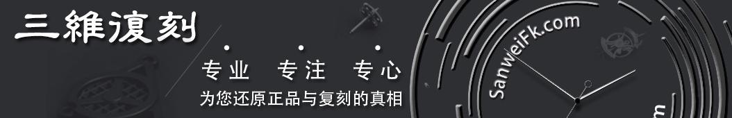 三维名品 banner