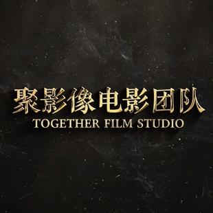 聚影像电影团队