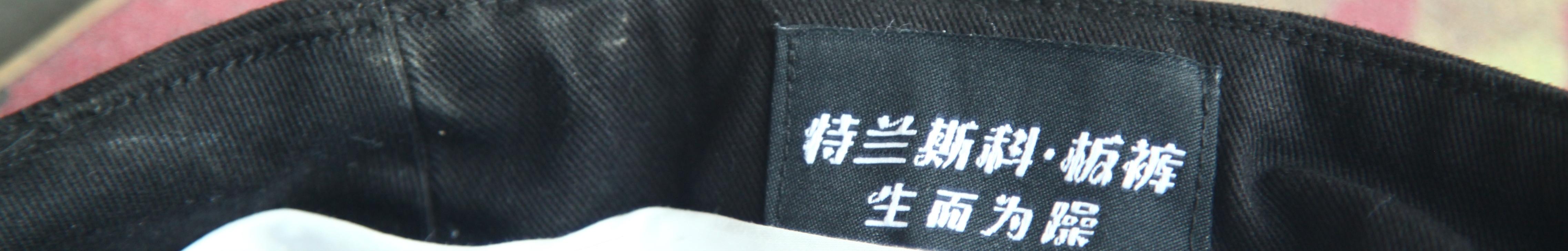 特兰斯科传媒 banner